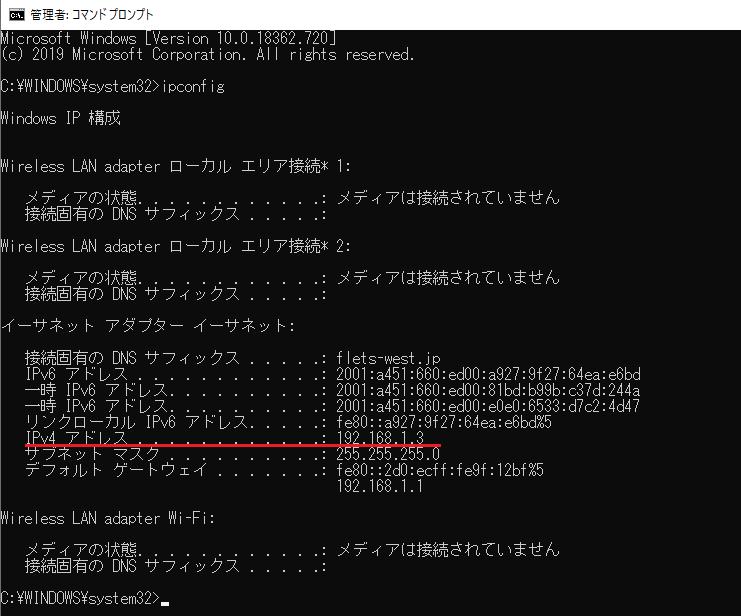 ipconfig_result1