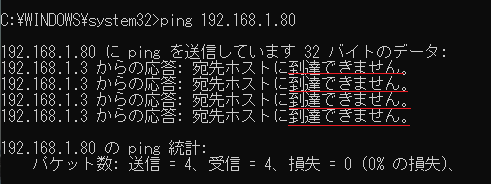 ping_fault